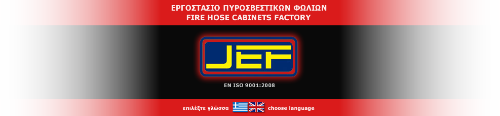 Jef - Factory of Fire Hose Cabinets and Fire station in Greece. Exports in entire the world
